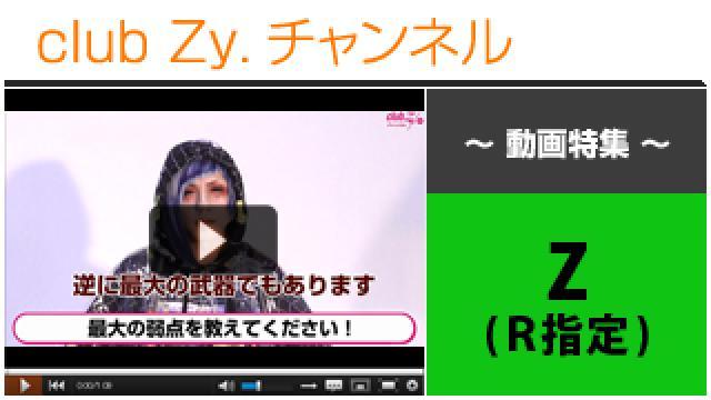 Z(R指定)動画(2)(自身の最大の弱点) #日刊ブロマガ!club Zy.チャンネル