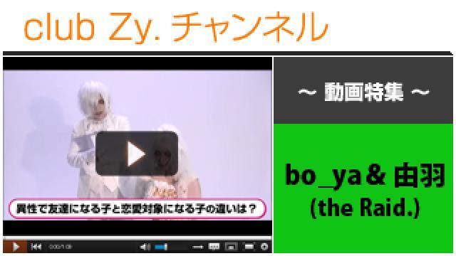 bo_ya&由羽(the Raid.)動画(3)(異性で友達になる子と恋愛対象になる子の違い) #日刊ブロマガ!club Zy.チャンネル