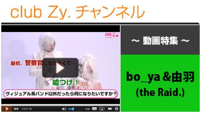 bo_ya&由羽(the Raid.)動画(4)(ヴィジュアル系バンド以外だったら何になりたい?) #日刊ブロマガ!club Zy.チャンネル