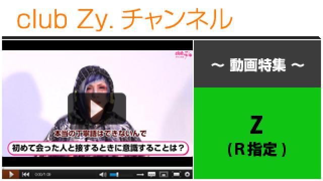 Z(R指定)動画(4)(初めて会った人と接するときに意識することは?) #日刊ブロマガ!club Zy.チャンネル