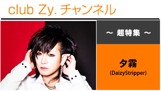超特集:夕霧 (DaizyStripper)  / ロングインタビュー(1)、フォトギャラリー #日刊ブロマガ!club Zy.チャンネル