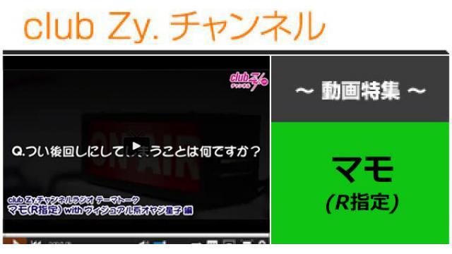 マモ(R指定)動画(1)(つい後回しにしてしまうことは何ですか?) #日刊ブロマガ!club Zy.チャンネル