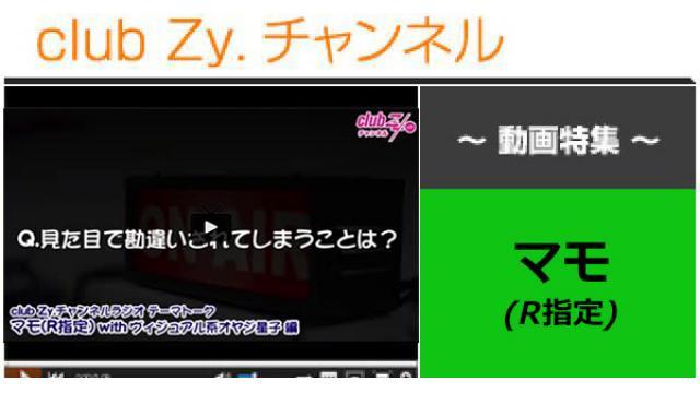 マモ(R指定)動画(2)(見た目で勘違いされてしまうことは?) #日刊ブロマガ!club Zy.チャンネル