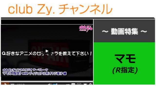 マモ(R指定)動画(3)(好きなアニメの女子キャラを教えて下さい!) #日刊ブロマガ!club Zy.チャンネル