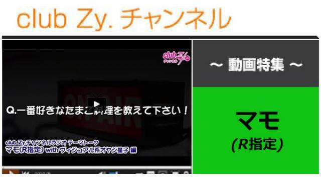 マモ(R指定)動画(4)(一番好きなたまご料理を教えてください!) #日刊ブロマガ!club Zy.チャンネル