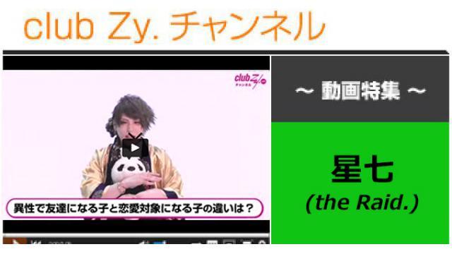 星七(the Raid.)動画(3)(異性で友達になる子と恋愛対象になる子の違いは?) #日刊ブロマガ!club Zy.チャンネル