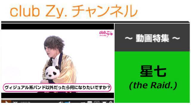 星七(the Raid.)動画(4)(ヴィジュアル系バンド以外だったら何になりたいですか?) #日刊ブロマガ!club Zy.チャンネル