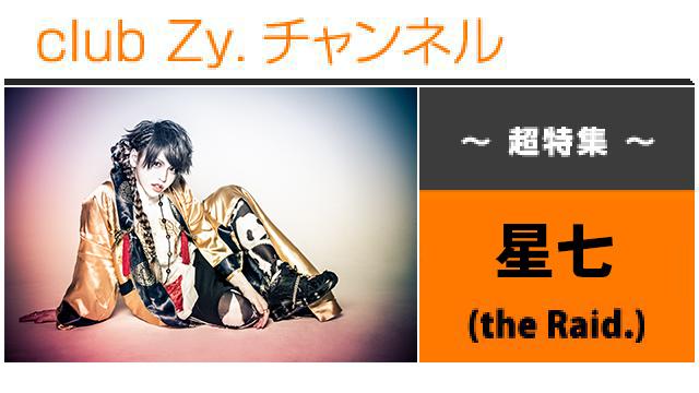 超特集:星七(the Raid.) / ロングインタビュー(4)、フォトギャラリー #日刊ブロマガ!club Zy.チャンネル