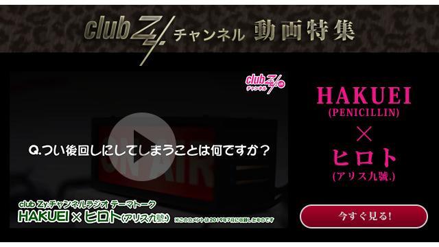 HAKUEI(PENICILLIN)×ヒロト(アリス九號.)動画(1) つい後回しにしてしまうことはなんですか? #日刊ブロマガ!club Zy.チャンネル