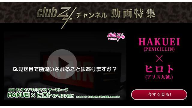 HAKUEI(PENICILLIN)×ヒロト(アリス九號.)動画(2) 見た目で勘違いされることは? #日刊ブロマガ!club Zy.チャンネル