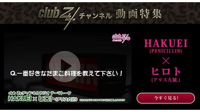 HAKUEI(PENICILLIN)×ヒロト(アリス九號.)動画(4) いちばん好きなたまご料理を教えてください。 #日刊ブロマガ!club Zy.チャンネル