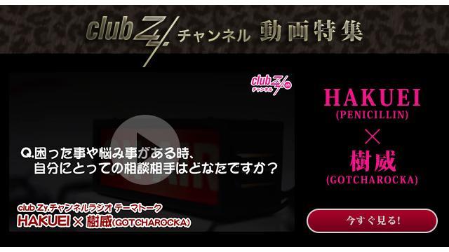 HAKUEI(PENICILLIN)×樹威(GOTCHAROCKA)動画(1) 困った事や悩み事がある時、自分にとっての相談相手はどなたですか? #日刊ブロマガ!club Zy.チャンネル