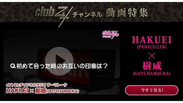 HAKUEI(PENICILLIN)×樹威(GOTCHAROCKA)動画(2) 初めて会った時のお互いの印象は? #日刊ブロマガ!club Zy.チャンネル