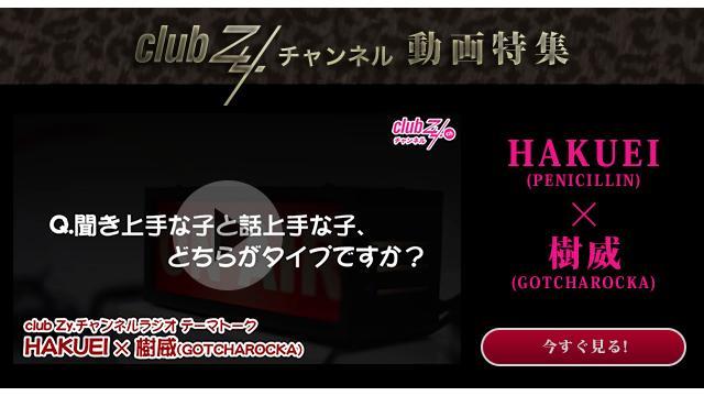 HAKUEI(PENICILLIN)×樹威(GOTCHAROCKA)動画(3) 聞き上手な子と話上手な子、どちらがタイプですか? #日刊ブロマガ!club Zy.チャンネル