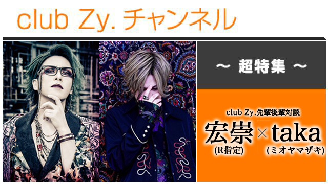 超特集:宏崇(R指定)×taka(ミオヤマザキ)(1)、フォトギャラリー #日刊ブロマガ!club Zy.チャンネル