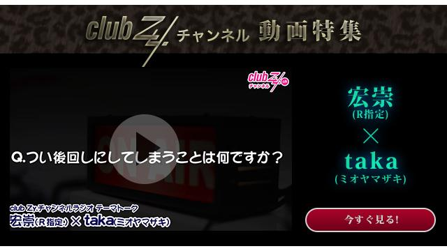 宏崇(R指定)×taka(ミオヤマザキ)動画(1):つい後回しにしてしまうことは? #日刊ブロマガ!club Zy.チャンネル