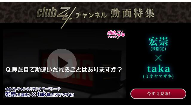 宏崇(R指定)×taka(ミオヤマザキ)動画(2):見た目で勘違いされることはありますか?#日刊ブロマガ!club Zy.チャンネル
