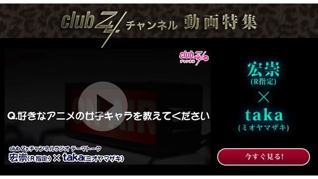 宏崇(R指定)×taka(ミオヤマザキ)動画(3):好きなアニメの女子キャラは? #日刊ブロマガ!club Zy.チャンネル