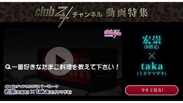 宏崇(R指定)×taka(ミオヤマザキ)動画(4):一番好きなたまご料理を教えて教えて下さい! #日刊ブロマガ!club Zy.チャンネル