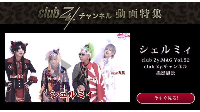 シェルミィ club Zy.MAG Vol.52/club Zy.チャンネル撮影風景 #日刊ブロマガ!club Zy.チャンネル #日刊ブロマガ!club Zy.チャンネル