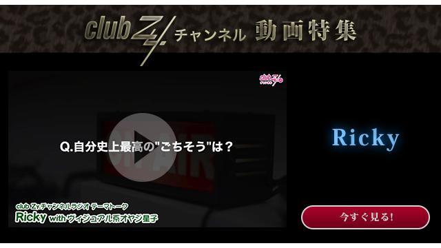 """Ricky:自分史上最高の""""ごちそう""""は? #日刊ブロマガ!club Zy.チャンネル"""