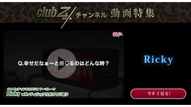 Ricky:幸せだなぁ〜と感じるのはどんな時? #日刊ブロマガ!club Zy.チャンネル