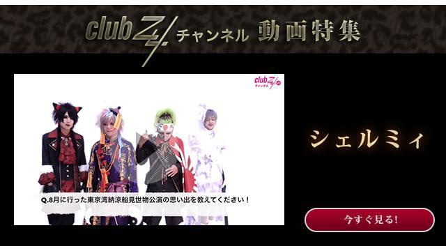 シェルミィ:8月に行った東京湾納涼船見世物公演の思い出を教えてください! #日刊ブロマガ!club Zy.チャンネル