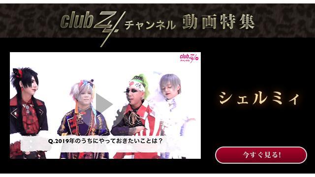 シェルミィ:2019年のうちにやっておきたいことは? #日刊ブロマガ!club Zy.チャンネル