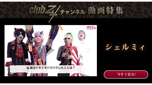 シェルミィ:最近ドキドキハラハラしたことは? #日刊ブロマガ!club Zy.チャンネル