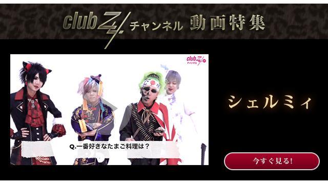 シェルミィ:一番好きなたまご料理は? #日刊ブロマガ!club Zy.チャンネル