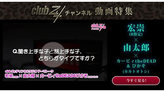宏崇(R指定)x由太郎xカービィtheDEAD&ぴかそ(カカトオトシ)動画(2):聞き上手な子と話上手な子、どちらがタイプですか?#日刊ブロマガ!club Zy.チャンネル