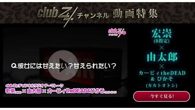 宏崇(R指定)x由太郎xカービィtheDEAD&ぴかそ(カカトオトシ)動画(3):彼女には甘えたい?甘えられたい?#日刊ブロマガ!club Zy.チャンネル