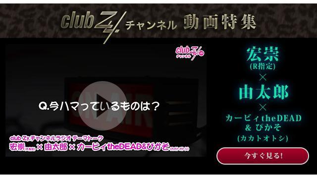 宏崇(R指定)x由太郎xカービィtheDEAD&ぴかそ(カカトオトシ)動画(4):今ハマっているものは?#日刊ブロマガ!club Zy.チャンネル