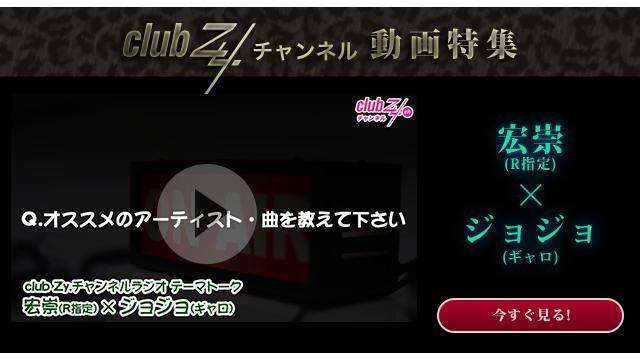 宏崇×ジョジョ(ギャロ)動画(1):オススメのアーティスト・曲を教えて下さい#日刊ブロマガ!club Zy.チャンネル