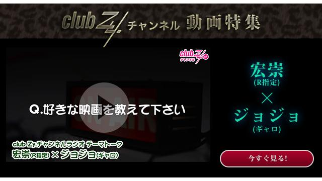 宏崇×ジョジョ(ギャロ)動画(2):好きな映画を教えて下さい#日刊ブロマガ!club Zy.チャンネル