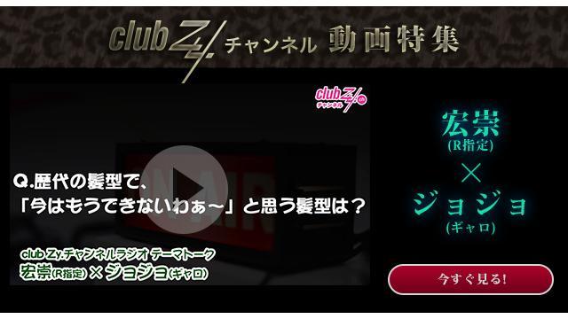 宏崇×ジョジョ(ギャロ)動画(3):歴代の髪型で、「今はもうできないわぁ〜」と思う髪型は?#日刊ブロマガ!club Zy.チャンネル