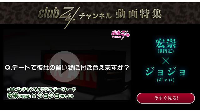 宏崇×ジョジョ(ギャロ)動画(4):デートで彼女の買い物に付き合えますか?#日刊ブロマガ!club Zy.チャンネル