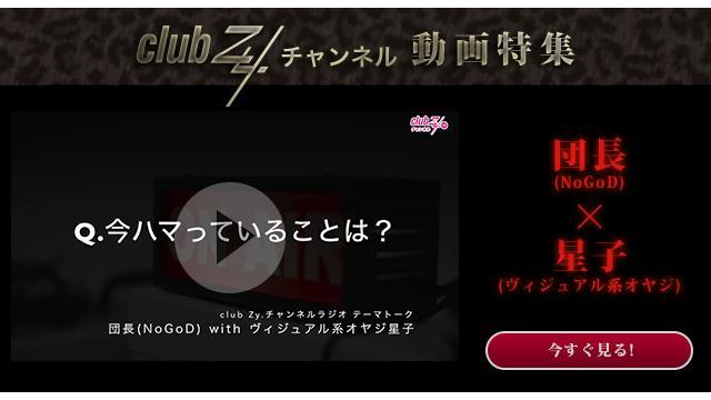 団長(NoGoD) with ヴィジュアル系オヤジ星子 動画(1):今ハマっていることは?#日刊ブロマガ!club Zy.チャンネル