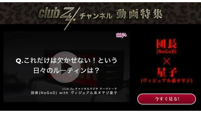 団長(NoGoD) with ヴィジュアル系オヤジ星子 動画(2):これだけは欠かせいない!という日々のルーティンは?#日刊ブロマガ!club Zy.チャンネル