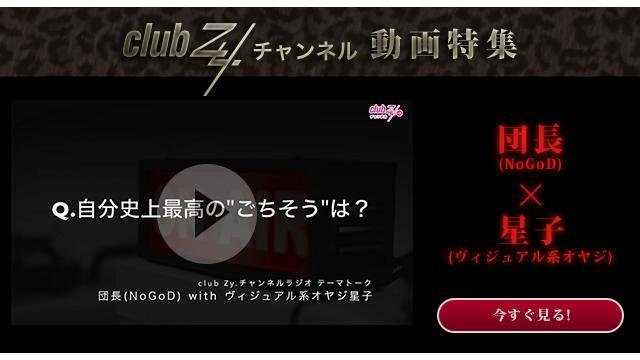"""団長(NoGoD) with ヴィジュアル系オヤジ星子 動画(3):自分史上最高の""""ごちそう""""は?#日刊ブロマガ!club Zy.チャンネル"""