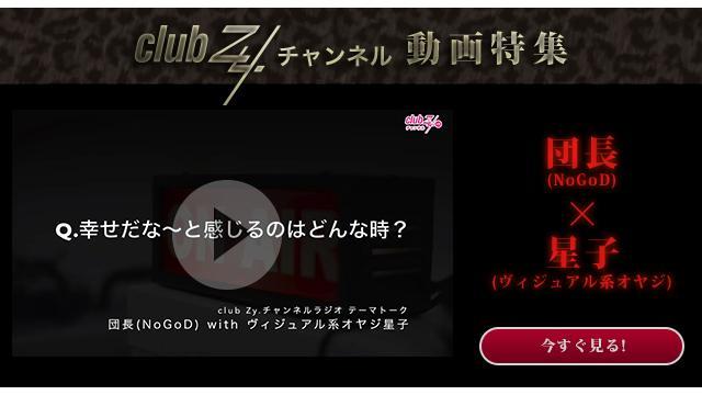 団長(NoGoD) with ヴィジュアル系オヤジ星子 動画(4):幸せだな〜と感じるのはどんな時?#日刊ブロマガ!club Zy.チャンネル