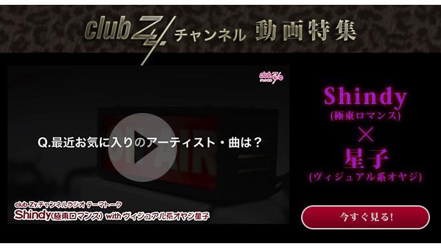 Shindy(極東ロマンス) with ヴィジュアル系オヤジ星子 動画(1):最近お気に入りのアーティスト・曲は?#日刊ブロマガ!club Zy.チャンネル