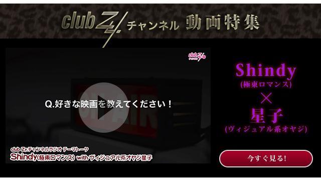 Shindy(極東ロマンス) with ヴィジュアル系オヤジ星子 動画(2):好きな映画を教えてください!#日刊ブロマガ!club Zy.チャンネル
