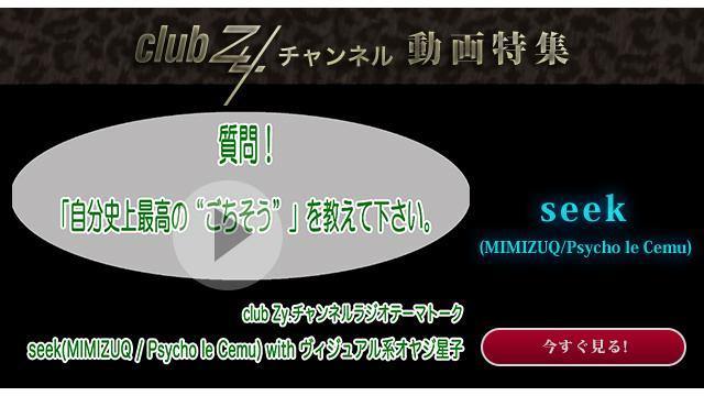 "seek(MIMIZUQ/Psycho le Cemu) with ヴィジュアル系オヤジ星子 動画(3):「自分史上最高の""ごちそう""」を教えてください。#日刊ブロマガ!club Zy.チャンネル"