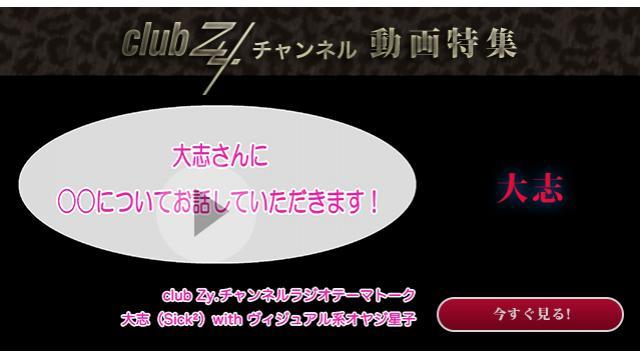 大志 with ヴィジュアル系オヤジ星子 動画(1):幸せだなぁ〜と感じるのはどんな時ですか?#日刊ブロマガ!club Zy.チャンネル