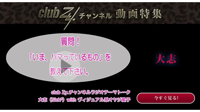 大志 with ヴィジュアル系オヤジ星子 動画(2):「いま、ハマっているもの」を教えて下さい。#日刊ブロマガ!club Zy.チャンネル