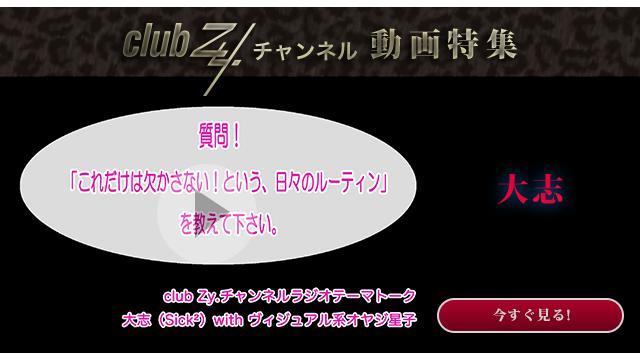 大志 with ヴィジュアル系オヤジ星子 動画(4):「これだけは欠かさない!という、日々のルーティン」を教えてください。#日刊ブロマガ!club Zy.チャンネル