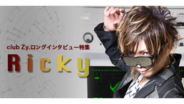 club Zy.ロングインタビュー Ricky 第4回(全4回) Ricky「今後のソロでは、もう少し音楽の幅を広げてみようかなと目論んでおります。」