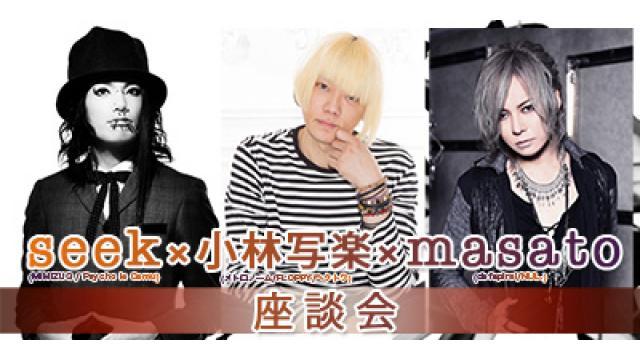 seek×小林写楽×masato座談会 第1回(全4回) seek「masatoさんたちのバンドが東京に行かれた頃に、僕らが地元でバンドを結成しているんですよね。」