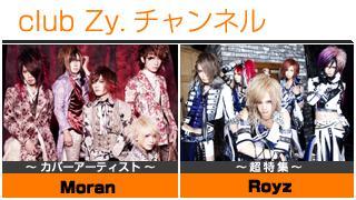 週刊[Vol.13] Moran / Royz ①
